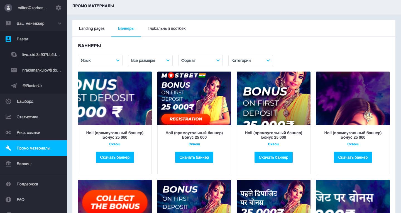 MostBet affiliate program review